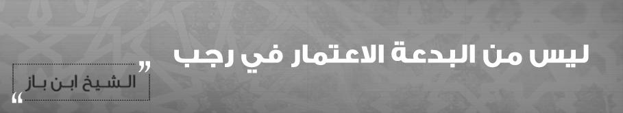 ليس من البدعة الاعتمار في رجب ( قاله الشيخ ابن باز )