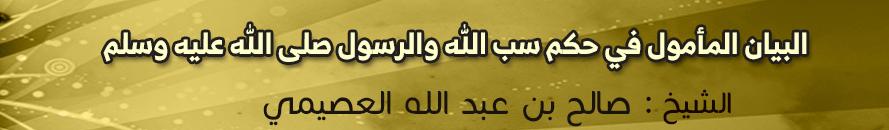 البيان المأمول في حكم سب الله والرسول صلى الله عليه وسلم