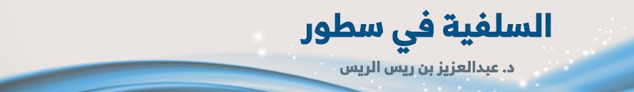 السلفية في سطورد. عبدالعزيز بن ريس االريس