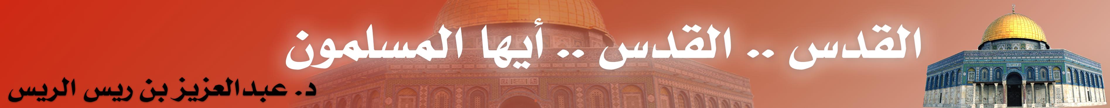 القدس القدس أيها المسلمون