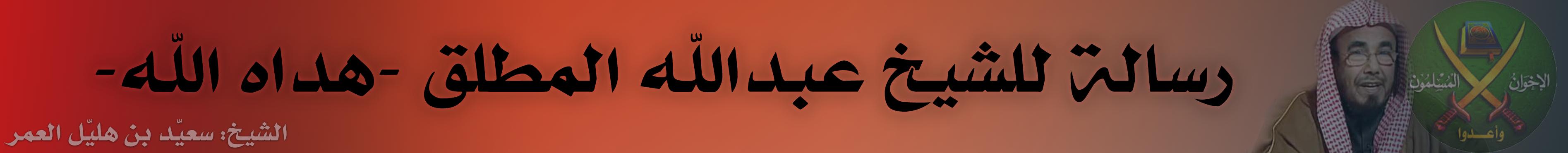 رسالة للشيخ عبدالله المطلق