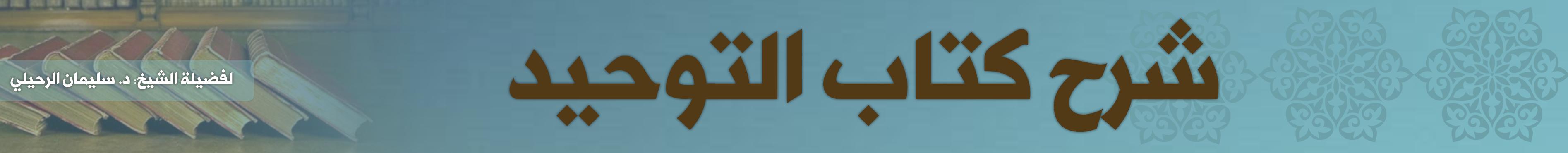 شرح كتاب التوحيد للشيخ سليمان الرحيلي