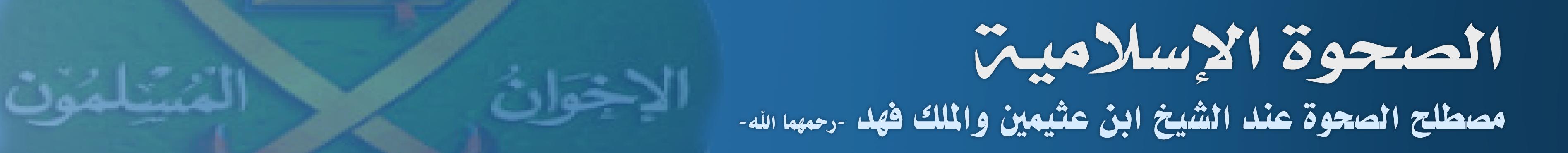 الصحوة - مصطلح الصحوة عند الشيخ ابن عثمين والملك فيهد
