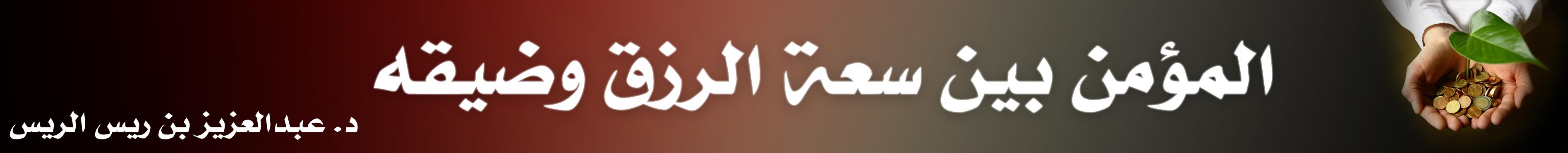 المؤمن بين سعة الرزق وضيقه